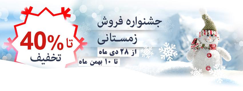 جشنواره-زمستانی-1