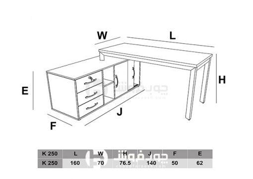 ابعاد-میز-K250