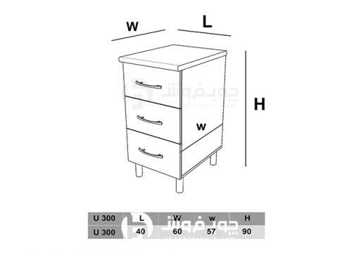 ابعاد-کابینت-کشویی-u300